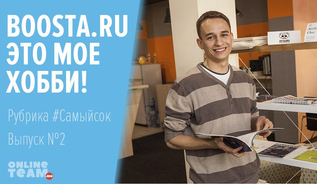 Рубрика #Самыйсок | Выпуск №2: Boosta.ru Это мое хобби!