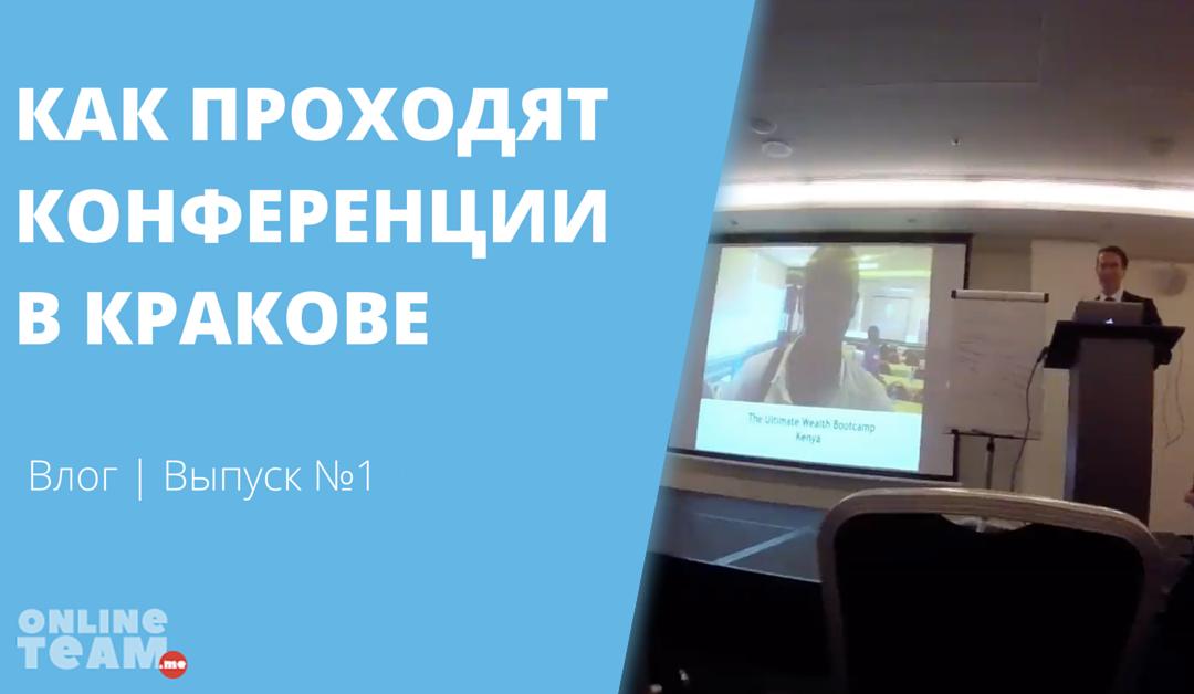 Влог | Выпуск №1: Как проходят конференции в Кракове.