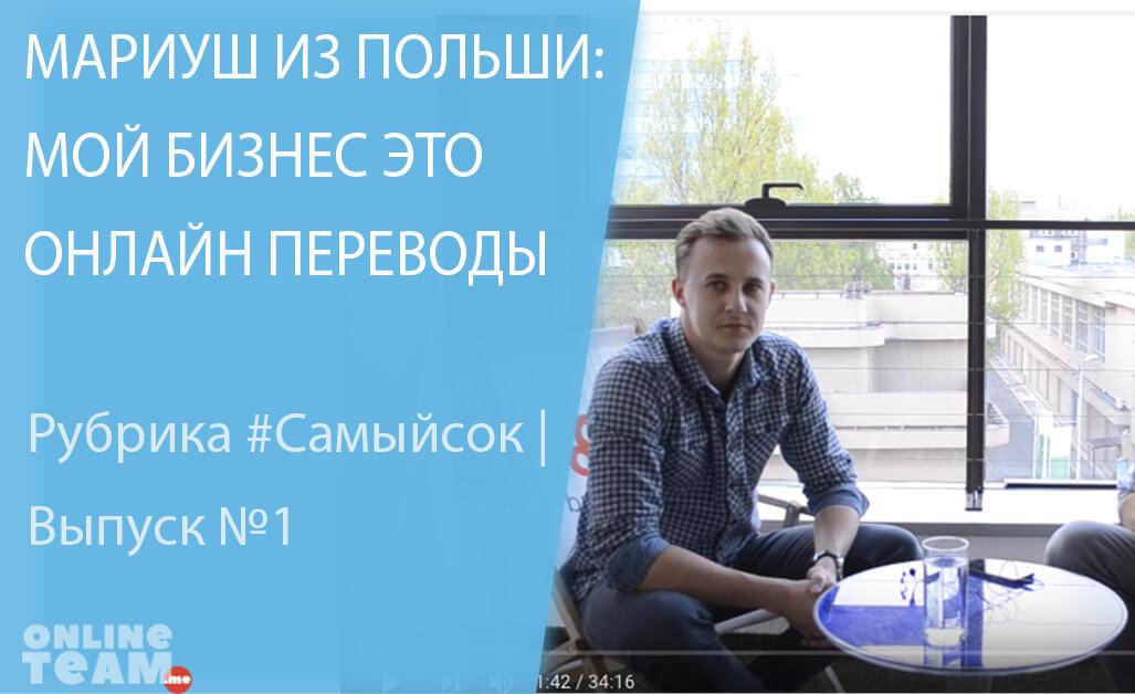 Мариуш из Польши: Мой бизнес это онлайн переводы
