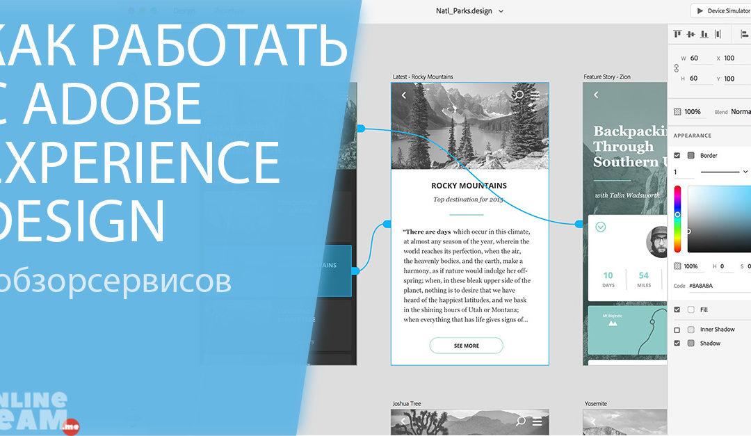 Как работать с adobe experience design