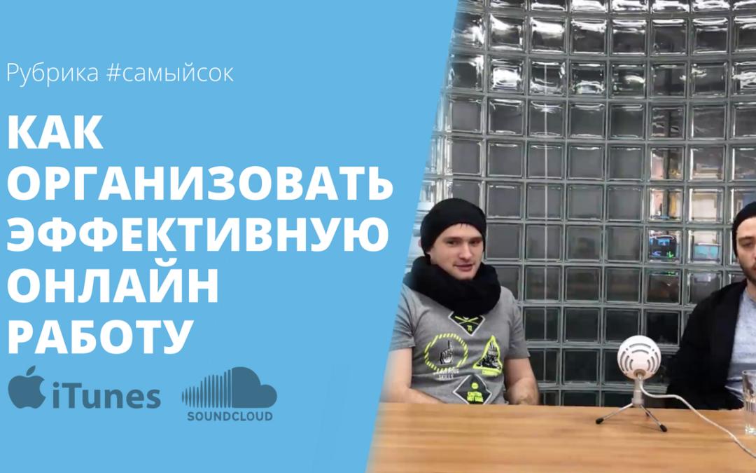 #самыйсок №1: Виталий Арт директор- Как организовать эффективную онлайн работу