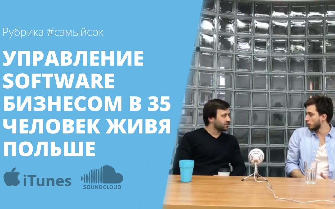 #самыйсок №3: Богдан Корецкий — Управление software бизнесом в 35 человек живя в Польше
