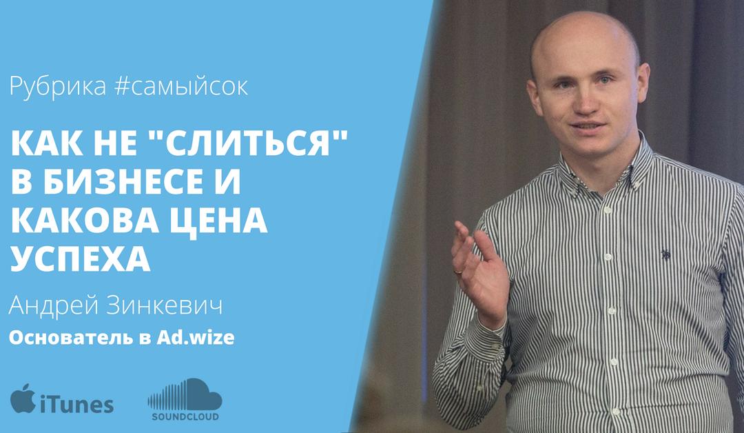 #самыйсок №4: Андрей Зинкевич — Как не «слиться» в бизнесе и какова цена успеха