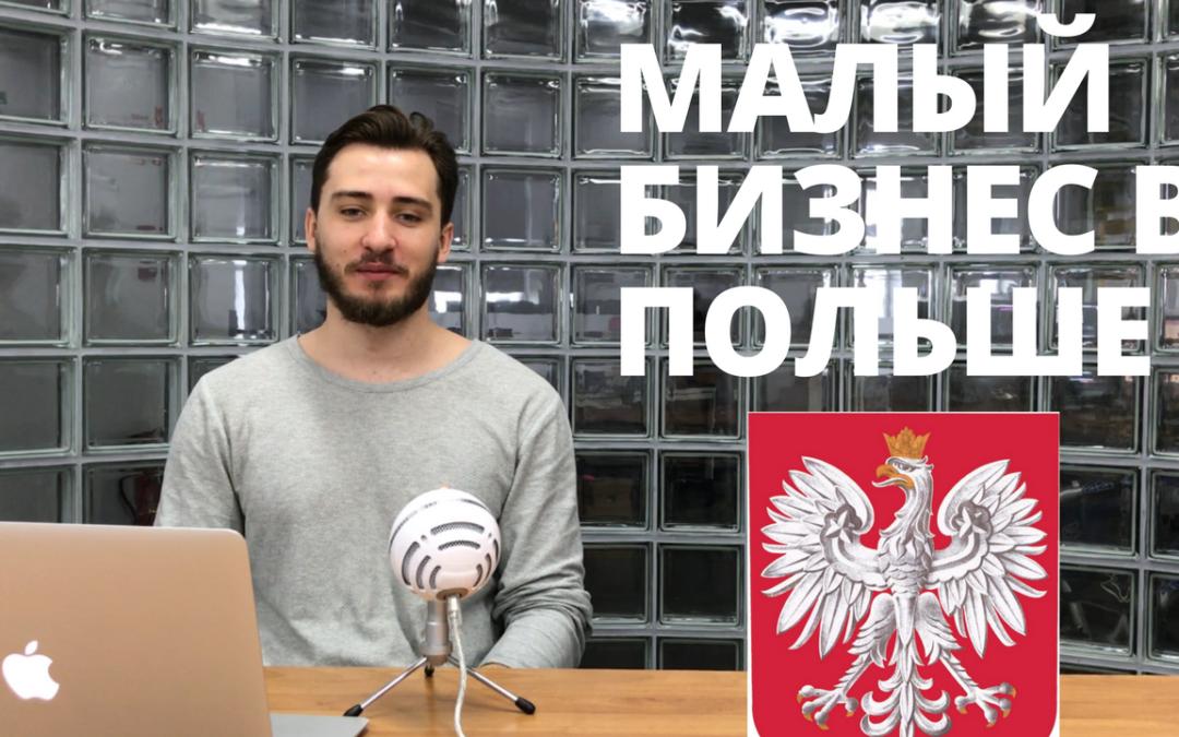 Малый бизнес в Польше