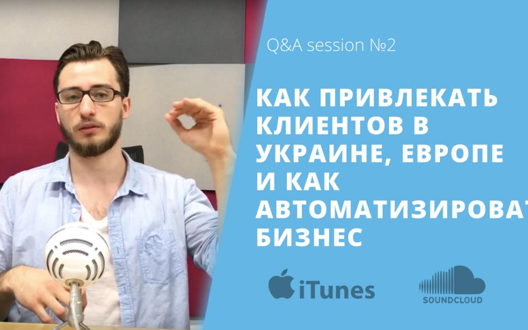 Как привлекать клиентов в Украине, Европе и как автоматизировать бизнес |Q&A session №2