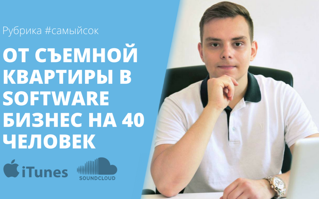 #самыйсок №5: От съемной квартиры в software бизнес на 40 человек
