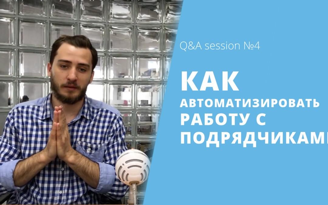 Как автоматизировать работу с подрядчиками | Q&A session №4