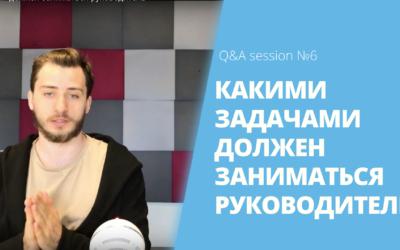 Какими задачами должен заниматься руководитель | Q&A session №6