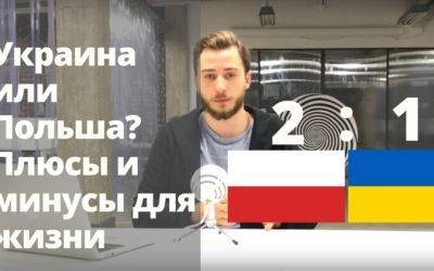 Плюсы и минусы для жизни в Польше