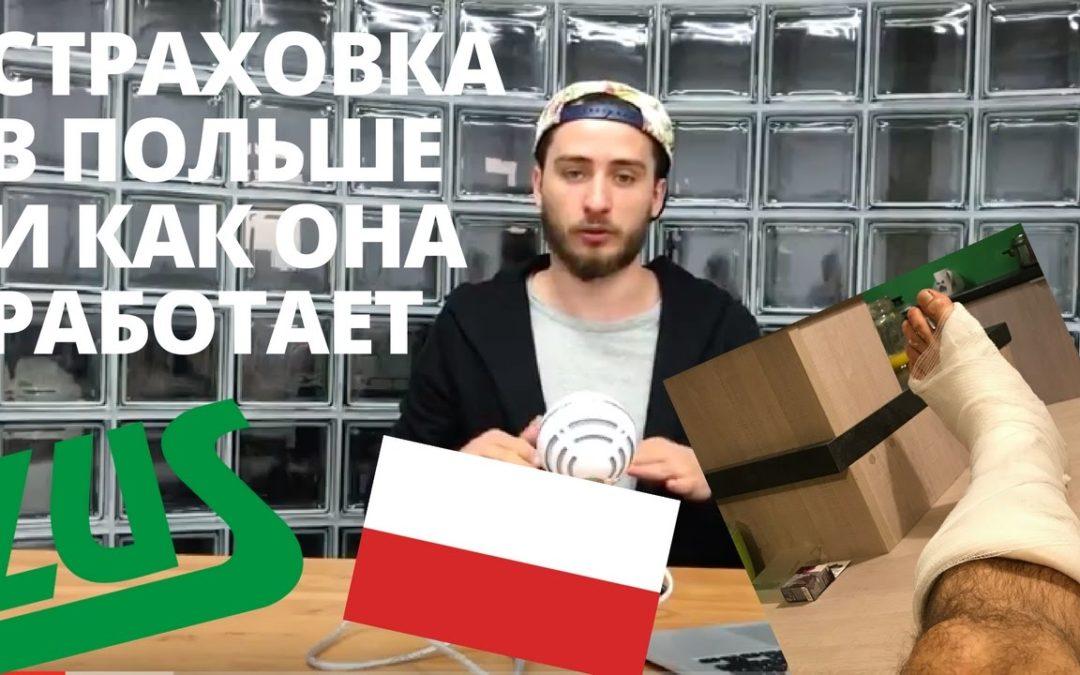 Страховка в Польше и как она работает
