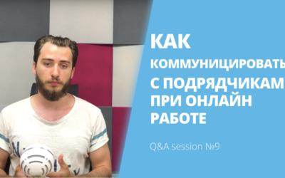 Как коммуницировать с подрядчиками при онлайн работе | Q&A session №9