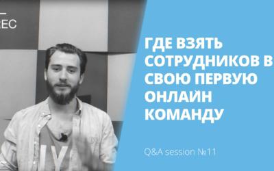 Кого, зачем и где взять сотрудников в свою первую онлайн команду | Q&A session №11