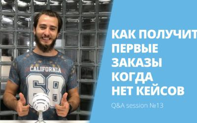 Как получить первые заказы, когда нет кейсов | Q&A session №13