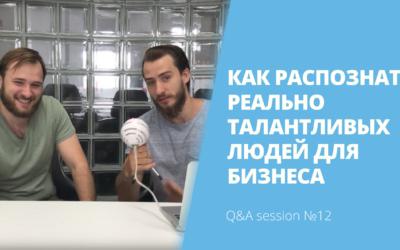 Как распознать реально талантливых людей для бизнеса | Q&A session №12