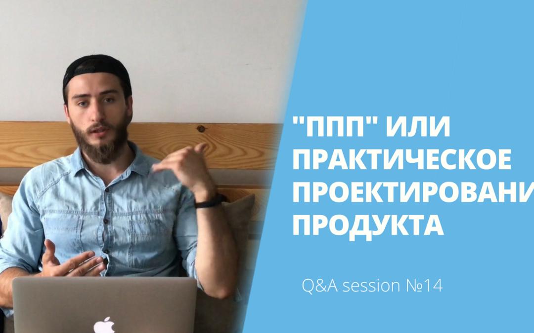 «ППП» или практическое проектирование продукта | Q&A session №14